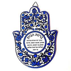 Благословение Дома Хамса Иврит