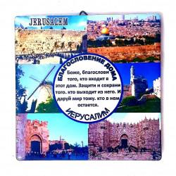 """Благословение Дома """"Иерусалим"""""""