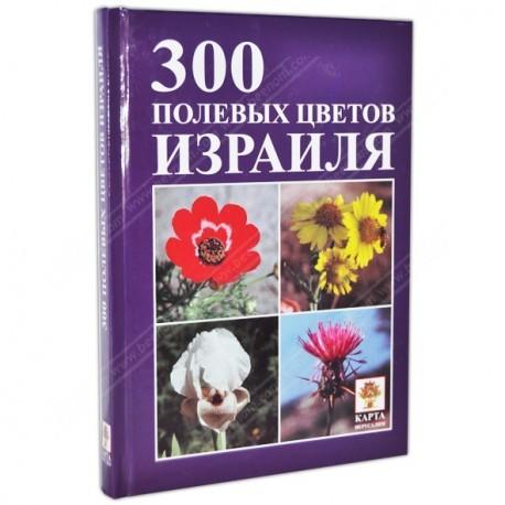 300 полевых цветов Израиля