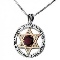 Звезда Давида с Молитвой Серебро Золото