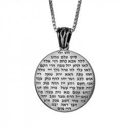 Амулет Каббалы из Серебра 72 Имени Бога
