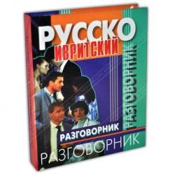 Русско - ивритский разговорник Фалькович И.