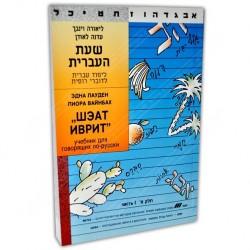 Шэат Иврит часть I