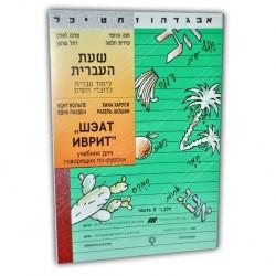 Шэат Иврит часть II
