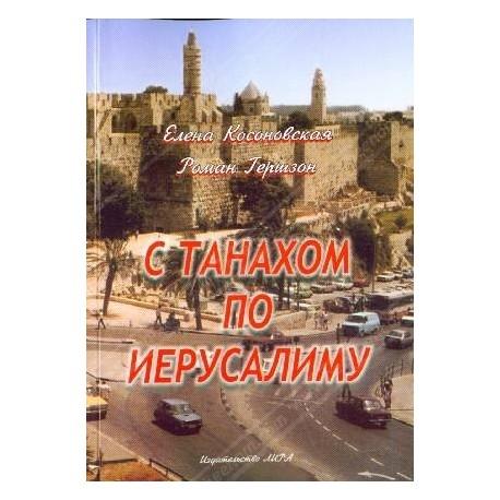 С Танахом по Иерусалиму. Справочник-путеводитель