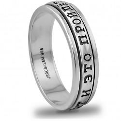 """Вращающееся кольцо """"Все пройдет... """" (серебро 925 пр.)"""