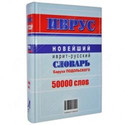 Словарь иврит-русский Иврус