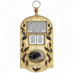 Благословение на исцеление (русский,иврит,англ.)