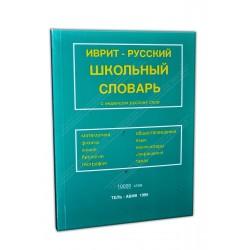 Школьный словарь Иврит-русский