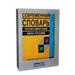 Современный словарь рус.ивр.- ивр.русск.