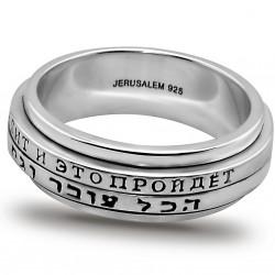 Вращающееся кольцо Царя Соломона оригинал (серебро 925пр.)