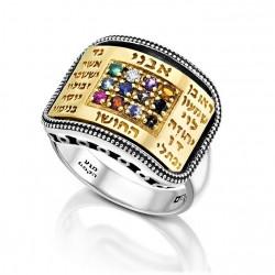 Кольцо Каббалы «12 камней Израиля» золото 375 пр. серебро 925 пр. драгоценные камни