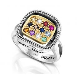 Кольцо Каббалы 12 камней колен Израиля