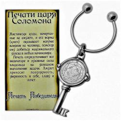 """Брелок с Печатью Соломона """"Ключ Победителя"""""""