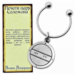 """Брелок с Печатью Соломона """"Плодородие"""""""