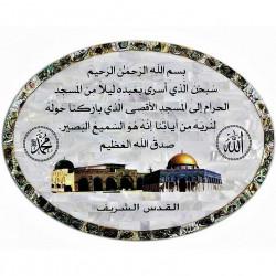 мусульманская святыня панно