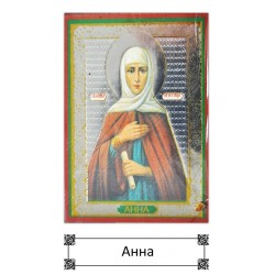 Именная икона Святая Анна Пророчица