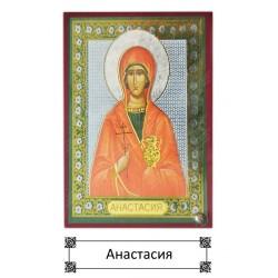 Именная икона Анастасия