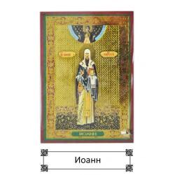 Именная икона Иоанн