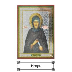 Именная икона Игорь