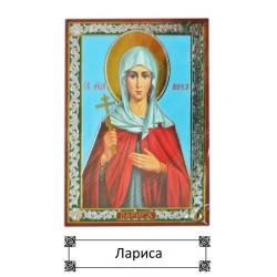 Именная икона Лариса