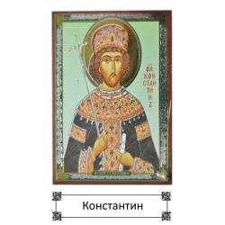Именная икона Константин