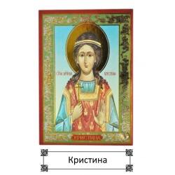 Именная икона Кристина