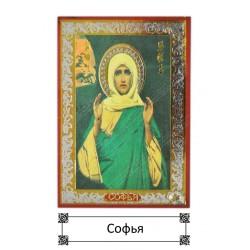 Именная икона Софья