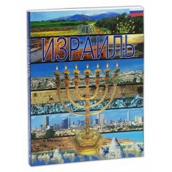 Это Израиль. Подарочное издание