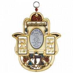 Хамса на исцеление (русский,иврит,англ.)