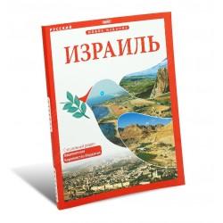 Израиль. Подарочное издание