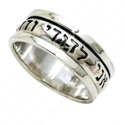 Кольцо с вращающейся серединой «Я принадлежу возлюбленному моему, а возлюбленный мой — мне»