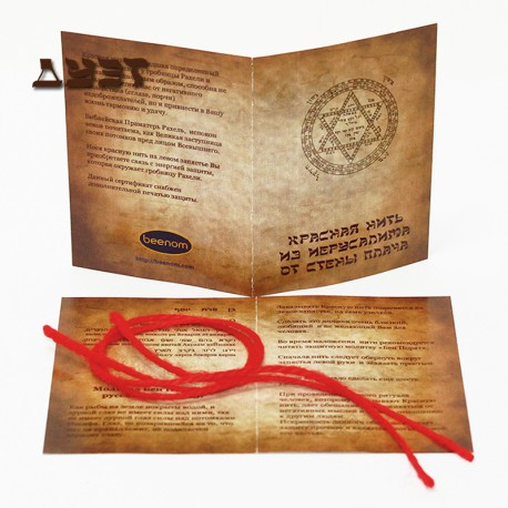"""Набор """"Дуэт"""" из 2-х Иерусалимских красных нитей"""