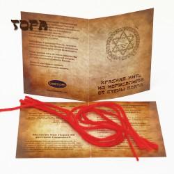 """Набор """"Тора"""" из 5-ти Иерусалимских красных нитей"""