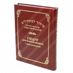 Книга с молитвами (Сидур)