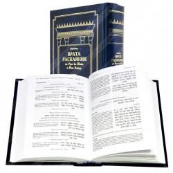 Махзор Врата Раскаяния на Рош ha- Шана и Йом Кипур с транслитерацией