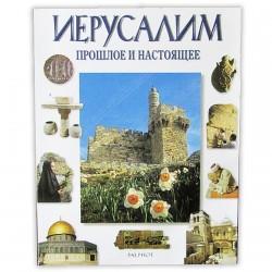 Иерусалим. Прошлое и настоящее