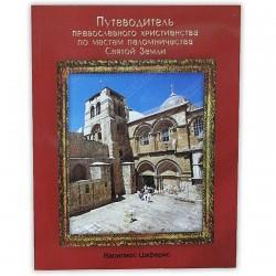 Путеводитель православного христианства
