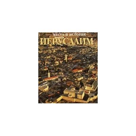 Места и История Иерусалим