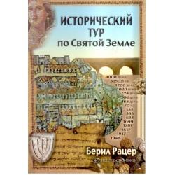 Исторический тур по Святой Земле