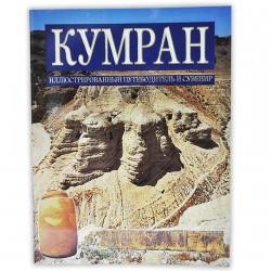 Кумран иллюстрированный путеводитель и сувенир