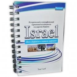 Карманный путеводитель Израиль