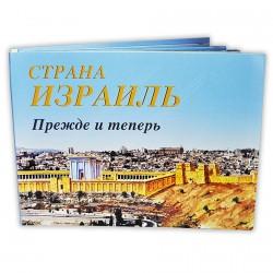Страна Израиль Прежде и Теперь