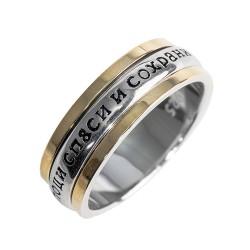 """Кольцо """"Спаси и Сохрани"""" вращающееся (серебро 925 пр. золото 24 к.)"""