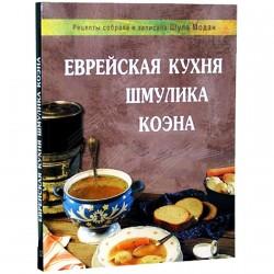 Еврейская кухня Шмулика Коэна