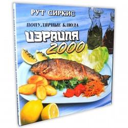 Популярные блюда Израиля 2000