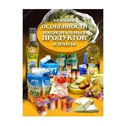 Особенности национальных продуктов Израиля