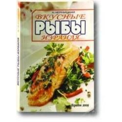 Вкусные рыбы Израиля