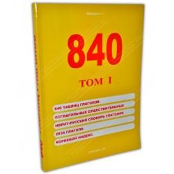 840 таблиц глаголов том I