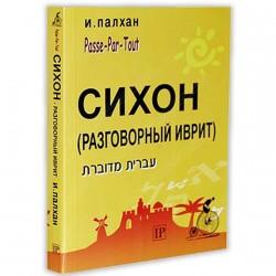 Сихон(разговорный иврит)